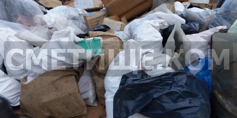 Сметище за строителни отпадъци и битови