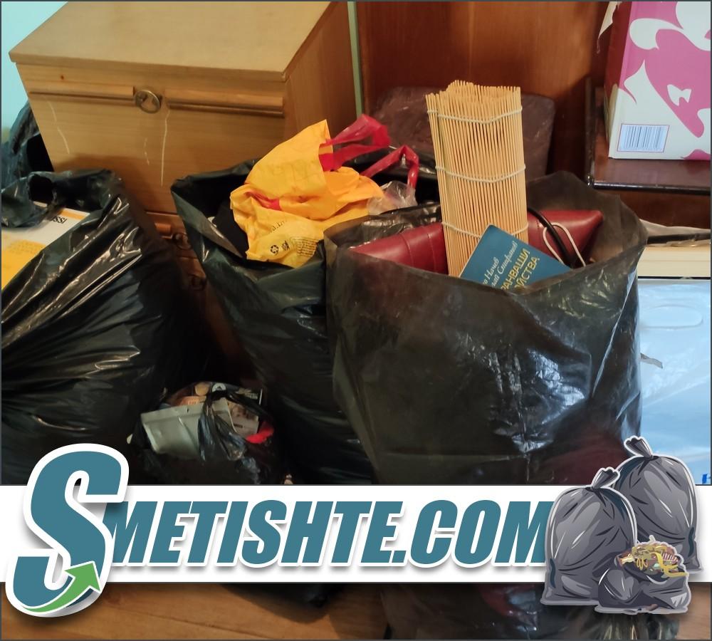 Изчистване на домове апартаменти от боклук