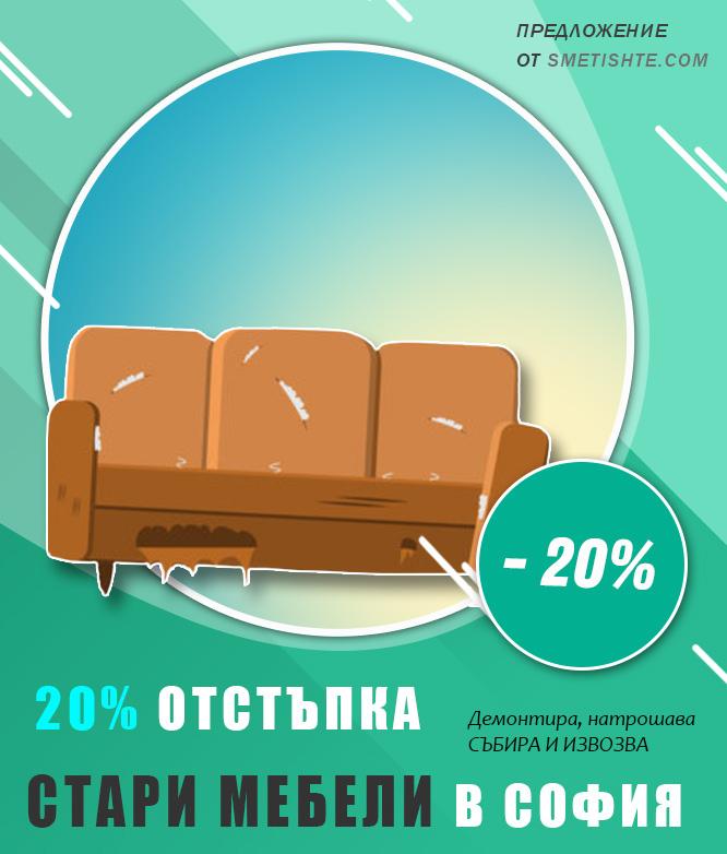 Изхвърляне на стар диван мебели електроуреди и боклук