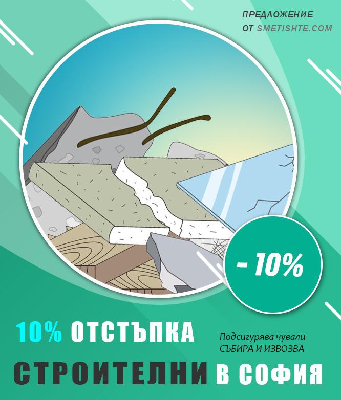 Изнасяне товарене и транспорт на строителни отпадъци в София