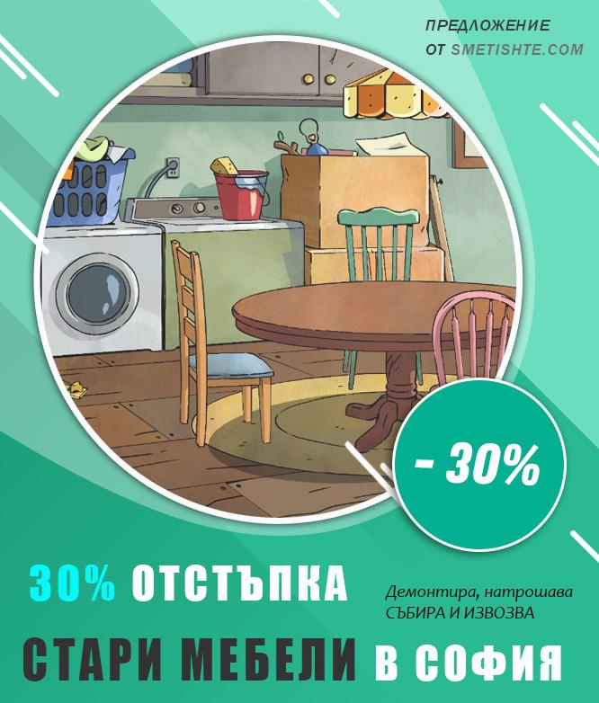Извозване на мебели от апартамент в София и изхвърляне на депо