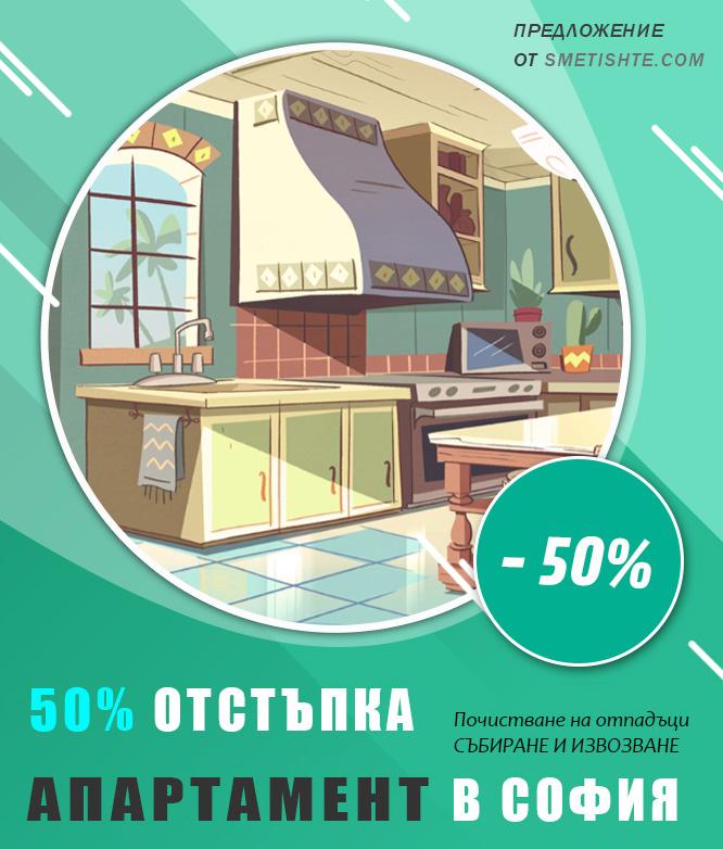 Почистване на апартамент с мебели и електроуреди в града