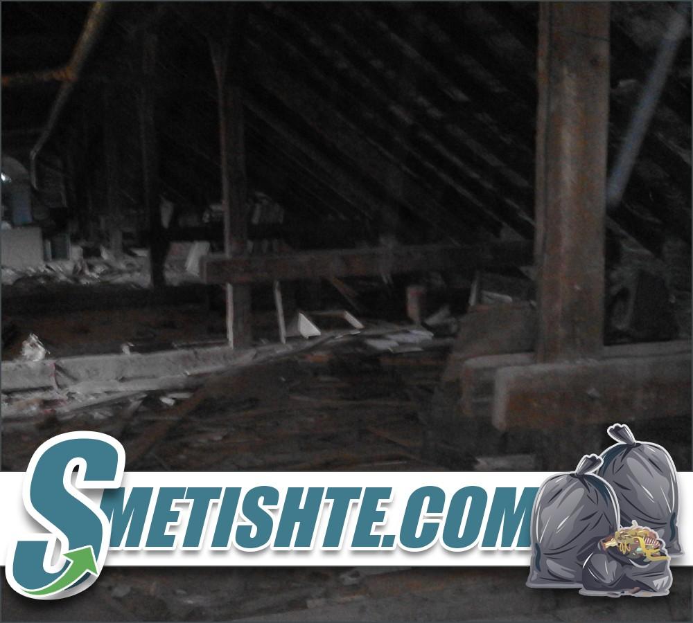 Разчистване на таван изнасяне на боклук от мазета и тавани