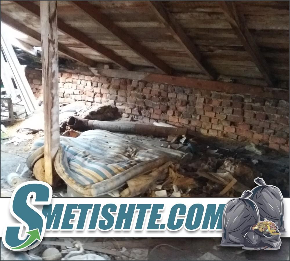Хамали за почистване на мазета и тавани