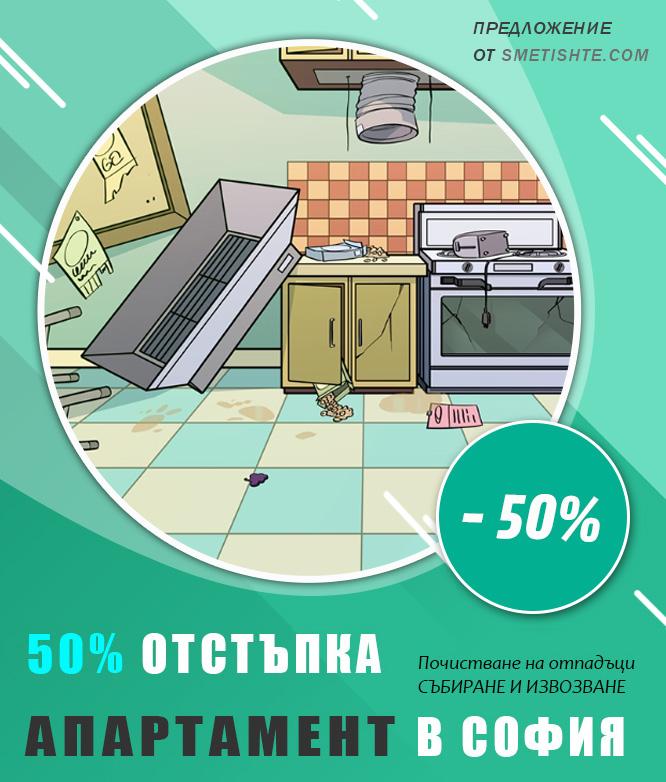 Разчистване на апартамент с мазе и таван в София