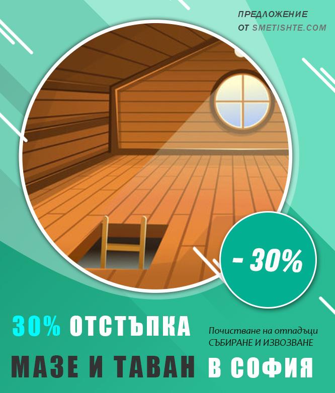 Цени за почистване на мазета и тавани с изхвърляне на боклук
