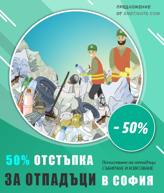 Извозване на битови отпадъци от апартамент в София