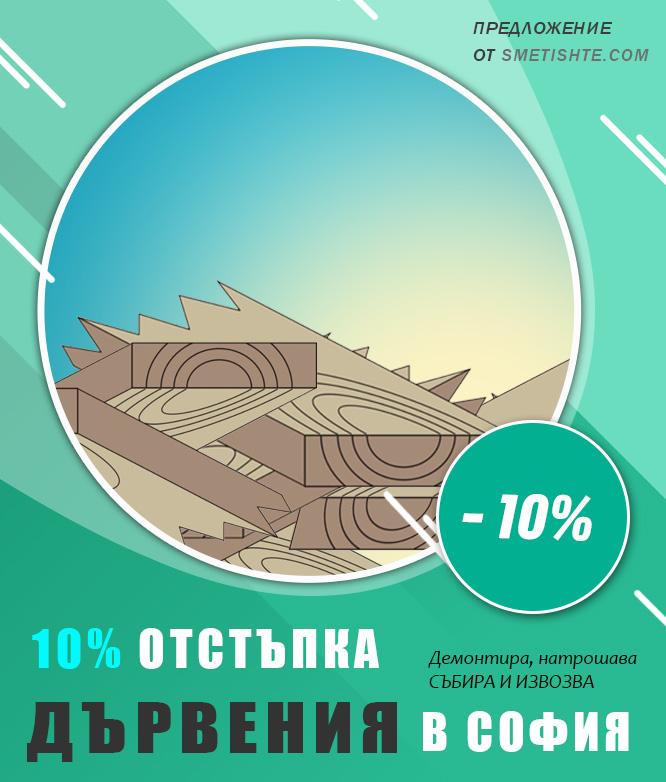 Извозване на дървения и дървени мебели с вехтории в София