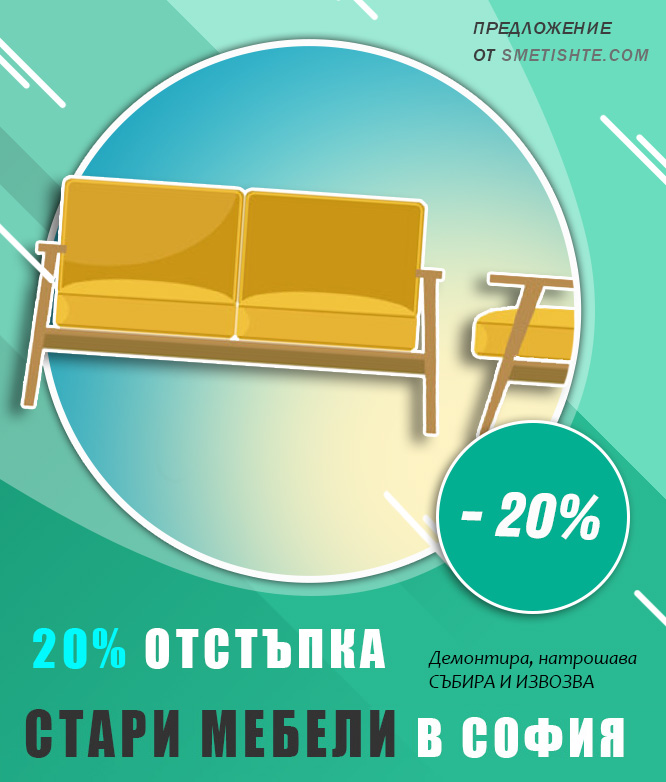 Изхвърляне на стар диван и фотьойли