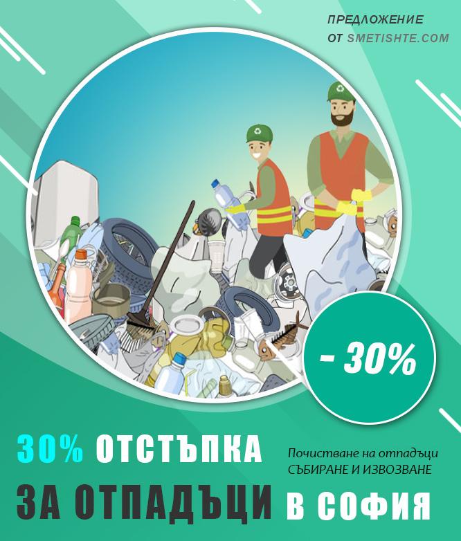 Извозване на битови отпадъци от апартамент отрупан с боклук в София