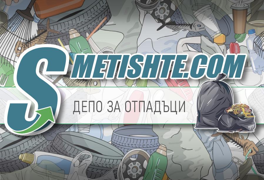 Сметище за извозване на отпадъци в София