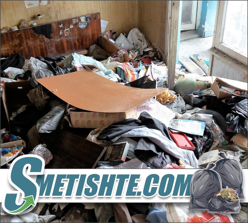 Събиране на отпадъци и изхвърляне на разнородни боклуци