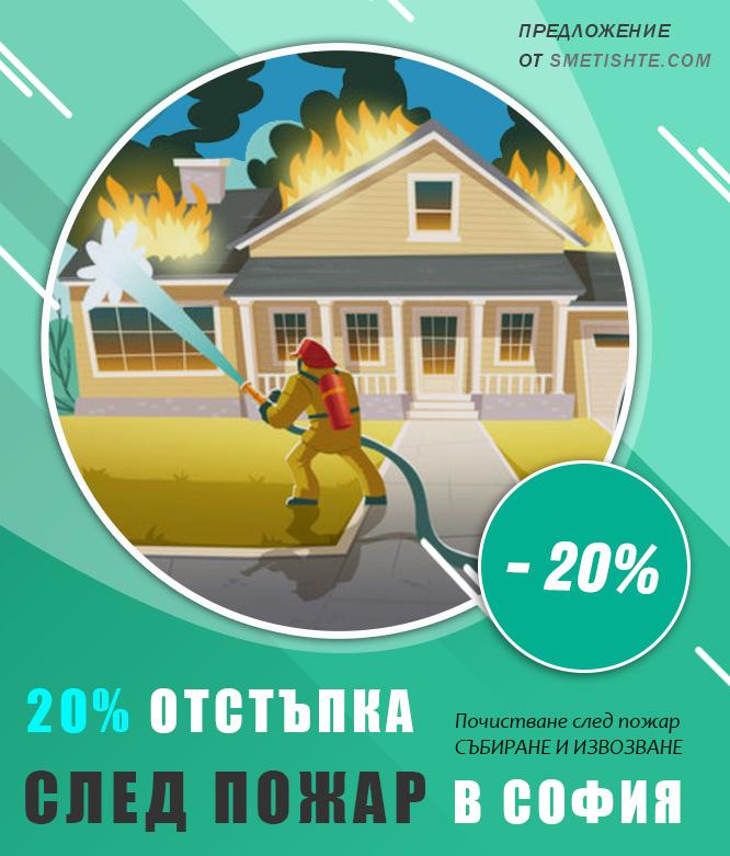 Разчистване на апартамент или къща след пожар в София