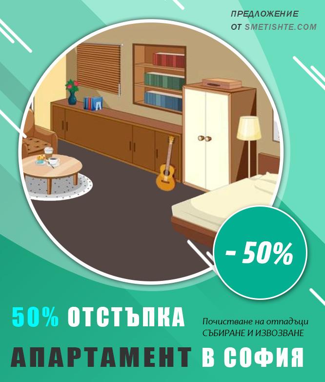 Почистване на апартамент с мебели и отпадъци в София