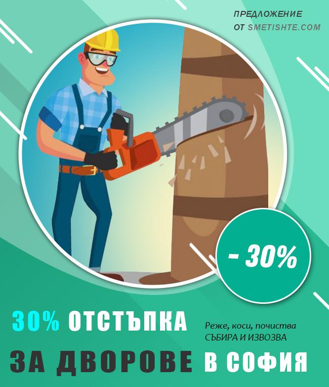 Почистване на дворове и градини в София