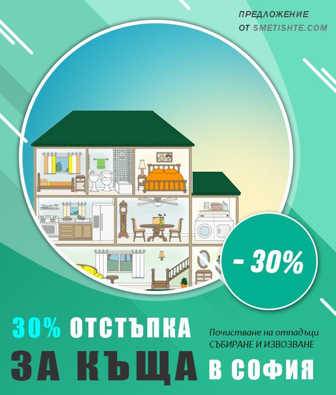 Почистване на стара къща с отпадъци и мебели в София