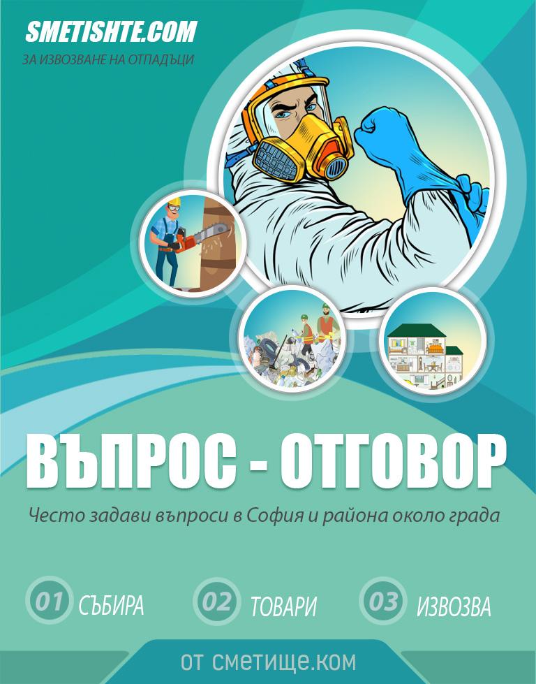 Контакти с фирма за извозване в София